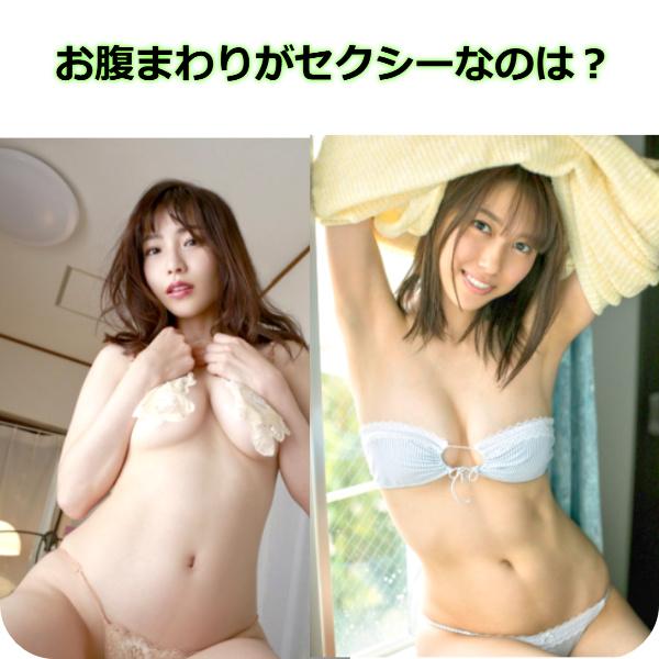 セクシーなポーズはどっち? 唐沢りんさん秦瑞穗さん
