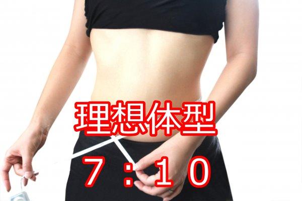 女性の理想体型は7:10の比率!
